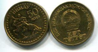 1 тугрик 50 лет Монголия 1971 год