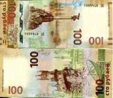 100 Рублей Крым Россия 2015 год