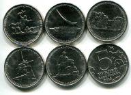 Набор монет 5 рублей освобождение Крыма 2015 год