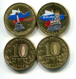 10 рублей Крым и Севастополь цветные