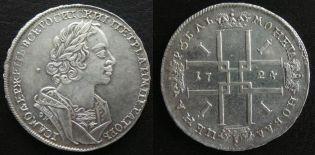 1 рубль Россия НФ 1878 год
