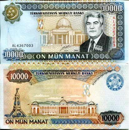 10000 манат Туркменистан 2000 год