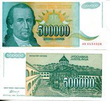 500000 динар Югославия 1993 год
