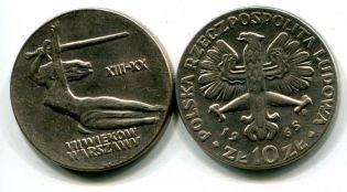 10 злотых 700 лет Варшаве Польша 1965 год