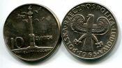 10 злотых 700 лет колонна Польша 1965 год