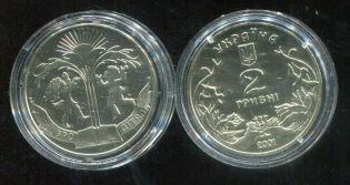 2 гривны добро детям Украина 2001 год