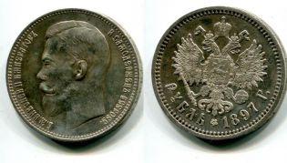 1 ����� ������� II 1897 ���