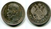 1 рубль Николай II 1897 год