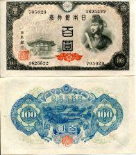 100 йен Япония 1946 год