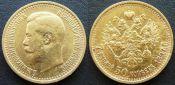 7 рублей 50 копеек Россия 1897 год АГ