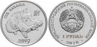 1 рубль год Кабана, свиньи Приднестровье 2018 год