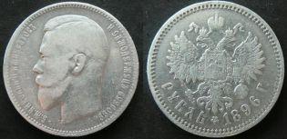 1 рубль АГ Россия 1898 год
