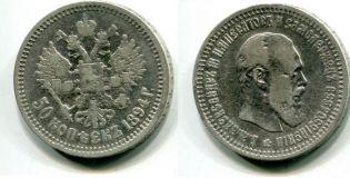 50 ������ ��������� III ������ 1894 ���