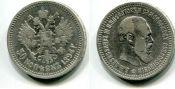 50 копеек Александр III Россия 1894 год