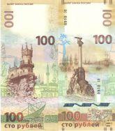 100 Рублей замещение Крым Россия 2015 год