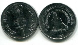 1 рупия конференция Индия 1995 год