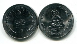 1 рупия Святой Днянешвар 1999 год