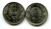 50 пайс Индира Ганди Индия 1985 год