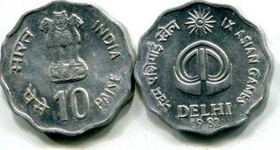 10 пайс Дели Индия 1982 год