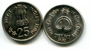 25 пайс Дели Индия 1982 год