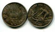 50 пайс рыбаки Индия 1986 год