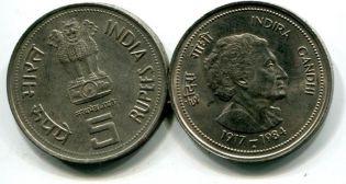 5 рупий Индира Ганди 1985 год