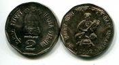 2 рупии Святой Тукарам Индия 2002 год