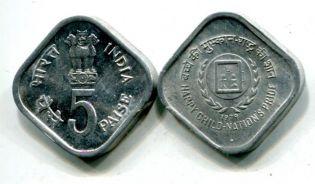 5 пайс год детей Индия 1979 год