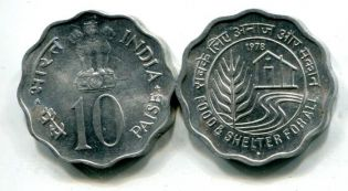 10 пайс еда Индия 1978 год