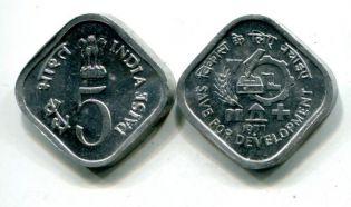 5 пайс защита народа Индия 1977 год