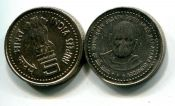 5 рупий Нараяна Гуру Индия 2006 год