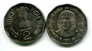 2 рупии Шри Ауробиндо Индия 1998 год