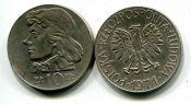 10 злотых Коперник Польша 1971 год