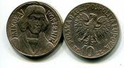 10 злотых Н.Коперник Польша 1969 год