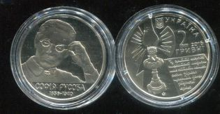 2 гривны София Русова Украина 2016 год