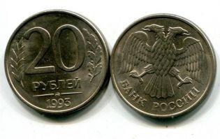 20 рублей ММД Россия 1993 год