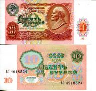 10 рублей СССР 1991 год