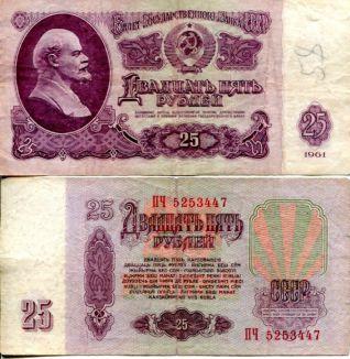 25 рублей СССР 1961 год