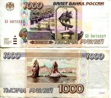 1000 рублей Россия 1995 год