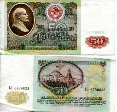 50 рублей СССР 1991 год