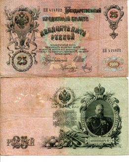 25 рублей Россия 1909 год