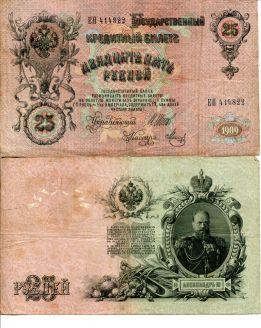 25 ������ ������ 1909 ���