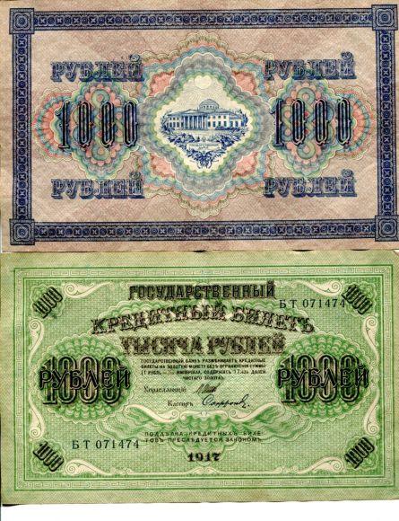 1000 рублей Россия 1917 год