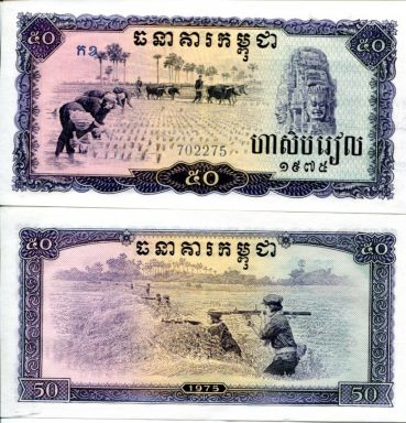 50 риелей Камбоджа 1975 год