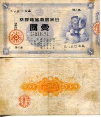 1 йена Япония 1885 год
