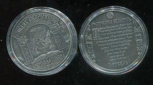 1 рубль Шлях Скарыны Полацк Беларусь 2015 год