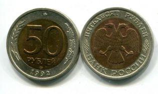 50 ������ ������ 1992 ���