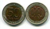 50 рублей Россия 1992 год