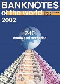 Банкноты стран мира 2002 каталог-справочник