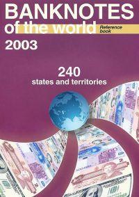 Банкноты стран мира 2003 каталог-справочник